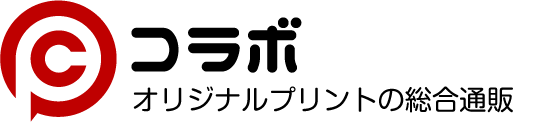 オリジナルプリントのコラボ