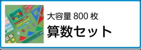 たっぷり800枚 算数セット