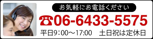電話番号:06-6433-5575(お問い合わせ時間平日9:00〜17:00 土日祝は定休日)