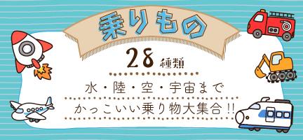 水・陸・空・宇宙までかっこいい乗り物大集合!!