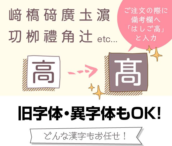 旧字体・漢字も可能!